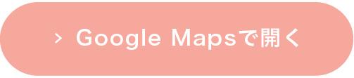 Google Mapsで開く