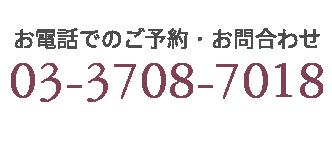お電話でのご予約・お問合わせ03-37087018